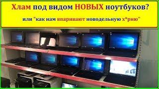 Как ВПАРИВАЮТ ХЛАМ под видом ноутбуков современных О НАБОЛЕВШЕМ