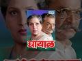 Ghayaal (1993) - Ajinkya Deo -  Ashok Saraf - Shivaji Satam - Marathi Movies