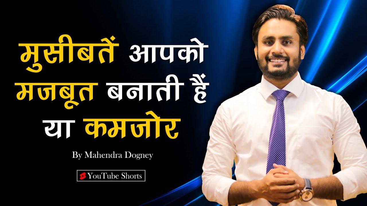 मुसीबतें आपको मजबूत बनाती हैं या कमजोर | best motivational video in hindi by mahendra dogney #shorts