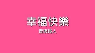 音樂鐵人 / 幸福快樂【歌詞】