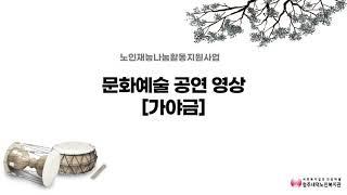 [재능나눔활동] 문화예술봉사단 가야금 연주 영상