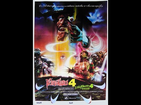 A Nightmare on Elm Street 4: The Dream Master (1988) Movie Review