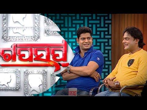 Gaap Saap Ep 464 04 Mar 2018 | Sibani Gananatya Ra Ajay Mishra & Kanha - Odia Jatra