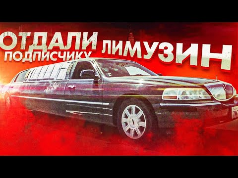 #16 Влоги.Отдали ЛИМУЗИН бомжей подписчику .Продаю Mercedes.Жизнь в Америке.INFAM