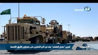 وصول القوات السعودية المشاركة في تمرين