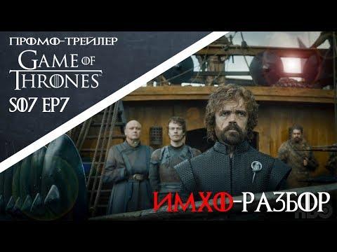 выборе размера игра престолов 7 сезон на английском ютьюб трейлер комплект другого