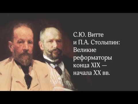 С. Ю. Витте и П. А. Столыпин: великие реформаторы конца XIX — начала ХХ вв.