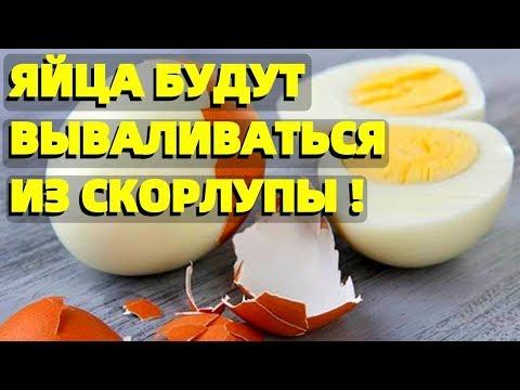 Как сварить яйца чтоб не лопнули и легко чистились СУПЕР СПОСОБ !!!