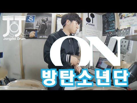 방탄소년단(BTS)-ON / 짱돌드럼