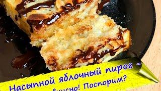 Насыпной ЯБЛОЧНЫЙ ПИРОГ - без яиц и масла. Болгарская шарлотка (Apple pie)