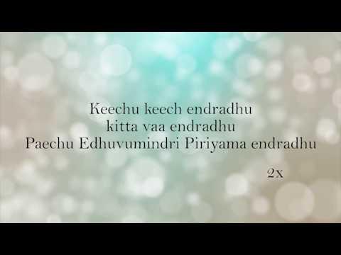 Chekka Chivantha Vaanam - Mazhai Kuruvi Lyrics