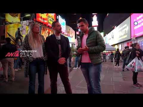 Celebrity Travel - Trailer New York (S02 - E05)