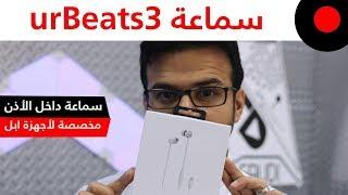 سماعة مخصصة لأجهزة الايفون والايباد من بيتس ! Beats by Dre - urBeats3