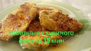 Отбивные с куриного филе за 15 мин.