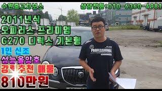 [판매완료^^] 실매물 중고차 기아 오피러스 프리미엄 …