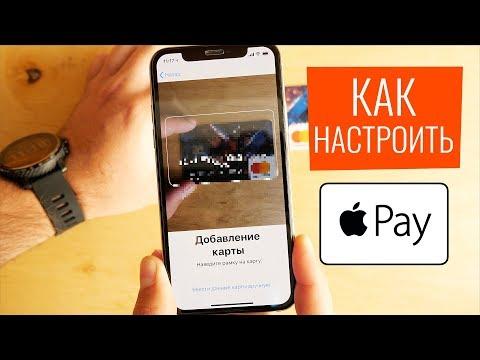 Как пользоваться Apple Pay?