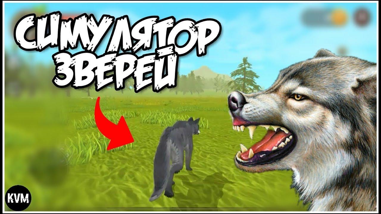 Онлайн новые игры про животных онлайн шутер стрелялка онлайн играть бесплатно