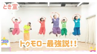 ダンス練習用 公式MV → https://youtu.be/ddnVPEjXypU 公式コール&ダンス練習動画 → https://youtu.be/8GKHx4d_byU 超ときめき♡宣伝部 トゥモロー最強説‼︎