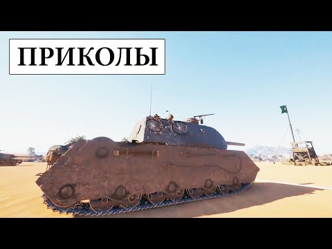 Приколы WORLD OF TANKS смешной МИР ТАНКОВ #35 thumbnail