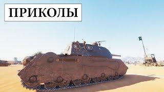 Приколы WORLD OF TANKS смешной МИР ТАНКОВ #35