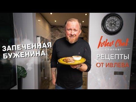 Рецепты от Ивлева - БУЖЕНИНА.