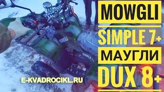 Квадроцикл Mowgli Симпл 7+ и Маугли Dux 8+ подарок прадеда правнукам. Вот это ПРАДЕД)))