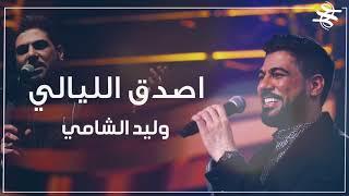 وليد الشامي - اصدق الليالي | Waleed Al Shami 2019