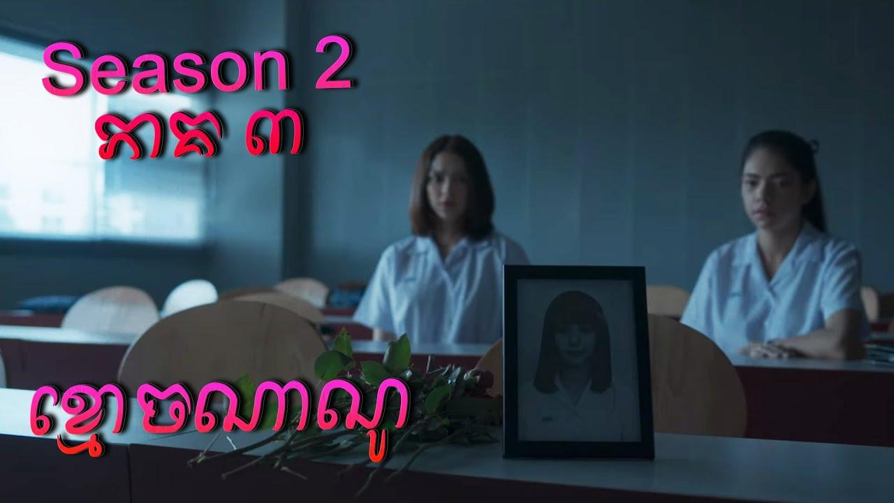 ខ្មោច៤នាក់ តាមសងសឹកឃាតករតែមួយ - ភាគ៣ - សាហាវមិនធម្មតា   Girl From Nowhere Season 2 - សម្រាយរឿង