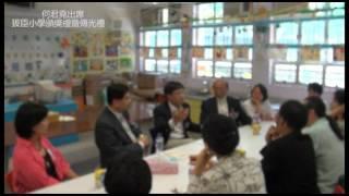中華基督教會拔臣小學 CCC But San Primary School