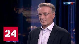 Герман Греф - о предательстве и безопасности - Россия 24