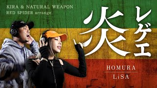 YouTube動画:Lisa『炎』(レゲエアレンジ)レッドスパイダーアレンジ Kira / Natural weapon