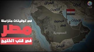 فيديوجراف| في توقيتات متزامنة... مصر تخطف