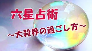 細木数子 六星占術 2016 【大殺界の過ごし方】