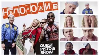 Quest Pistols Show - Непохожие (текст)
