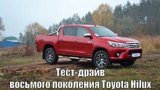 Внедорожный тест-драйв 8 поколения Toyota Hilux
