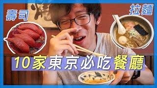 10家東京必吃餐廳 壽司、拉麵、燒肉、炸豬排等 東京美食攻略 東京自由行必看