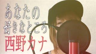 あなたの好きなところ/西野カナ 歌詞付き(Full Cover by コバソロ & Lefty Hand Cream) thumbnail