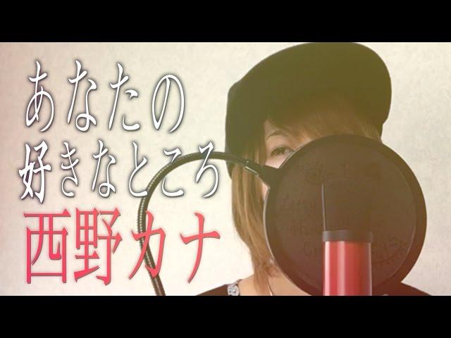 あなたの好きなところ/西野カナ 歌詞付き(Full Cover by コバソロ & Lefty Hand Cream)