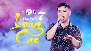 HIT MAKER LIVE NHẠC PHIM TRIỆU VIEW CỦA FAPTV NHƯ NUỐT ĐĨA | LONG CAO | LIVESHOW 7 | HỨNG CHANNEL