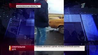 ДТП в Акмолинской области: один погиб, четверо в больнице (видео)