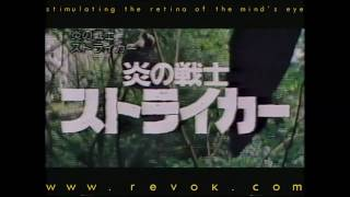 STRIKER (1987) Japanese trailer for Enzo G. Castellari's ode to RAMBO
