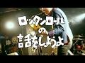 【MV】110番/ロックンロールの話をしようよ