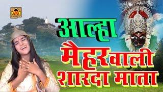 आल्हा - Aalha Maihar Wali Shardha Mata | Superhit Bhakti Geet 2017 | Sonam Mishra | Sona Cassette