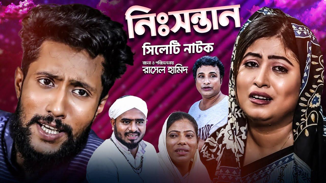 সিলেটি নাটক | নিঃসন্তান | কাট্টুস আলী | Kattus Ali New Natok | Koiljarun | Tara Miah | Sylheti Natok