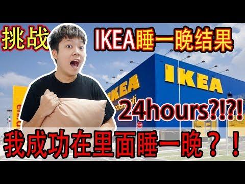 【大神挑战】我成功在IKEA睡了一个晚上?结果?!