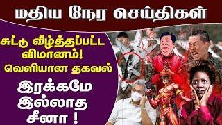 மதியநேர செய்திகள் – 06.04.2020 | சுட்டுவீழ்த்தப்பட்ட விமானம்! வெளியான தகவல் | Sri Lanka Coronavirus