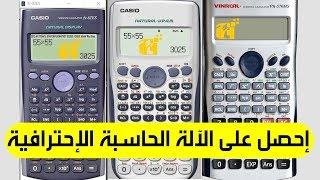 تحميل الآلة الحاسبة مجانا على الكمبيوتر Casio Calculator For Windows Youtube