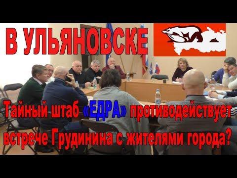 """Тайный штаб """"ЕДРА"""" противодействует встрече Грудинина с жителями города Ульяновска?"""