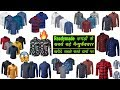 Readymade Shirts Factory Manufacturer | Super Quality Shirts | Cheapest Wholesale Shirt Market