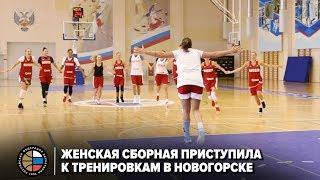Женская сборная приступила к тренировкам в Новогорске